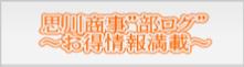 """思川商事""""部ログ""""~お得情報満載~"""