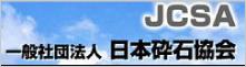 一般社団法人 日本砕石協会